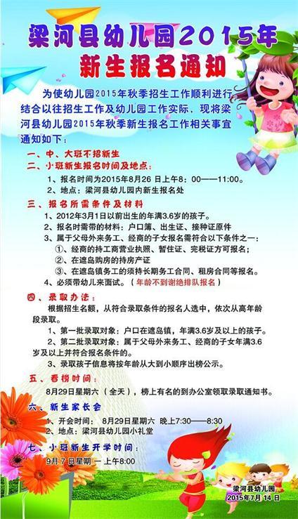梁河县幼儿园2015秋季新生报名通知